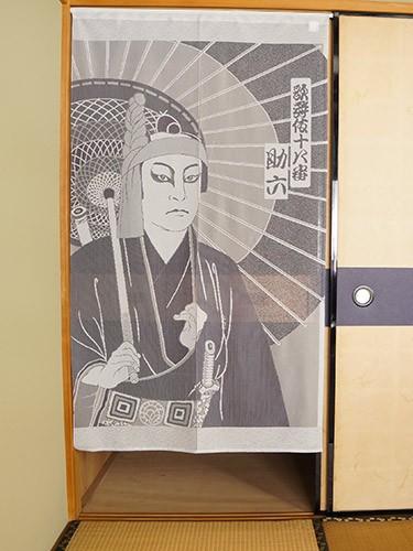 Noren samouraï noir blanc