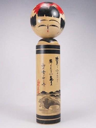 Zao Kokeshi